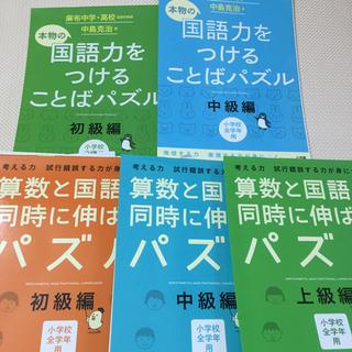 ショウガクカン(小学館)の宮本算数教室 5冊 裁断済み(参考書)