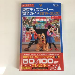 コウダンシャ(講談社)の【美品】東京ディズニーシー 完全ガイド (地図/旅行ガイド)