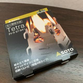 シンフジパートナー(新富士バーナー)のミニ焚き火台 テトラST-941(ストーブ/コンロ)