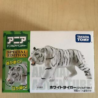 タカラトミー(Takara Tomy)のアニア ホワイトタイガー 非売品  (知育玩具)