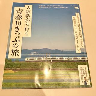 エミちん様専 大阪駅から行く青春18きっぷの旅 (地図/旅行ガイド)