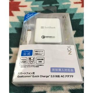 ソフトバンク(Softbank)のスマートフォン用Qualcomm® Quick Charge™ 2.0対応 AC(バッテリー/充電器)