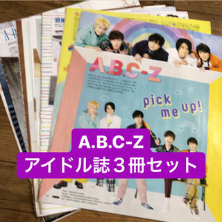 エービーシーズィー(A.B.C.-Z)のA.B.C-Z   アイドル誌3冊セット(アート/エンタメ/ホビー)
