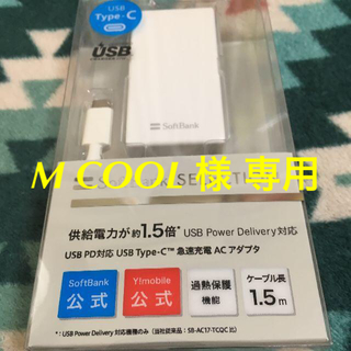 ソフトバンク(Softbank)の【新品未開封】 PD対応 USB Type-C™ 急速充電 ACアダプタ(バッテリー/充電器)