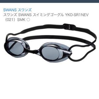 スワンズ(SWANS)のSWANS 競泳用 ゴーグル(マリン/スイミング)