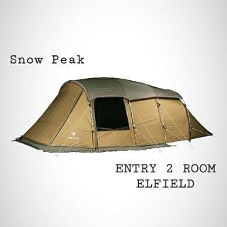 Snow Peak - 最安エントリー2ルーム エルフィールド 新品 未使用 Snow Peak