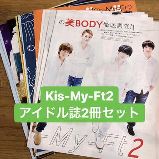 キスマイフットツー(Kis-My-Ft2)のKis-My-Ft2  アイドル誌2冊セット(アート/エンタメ/ホビー)