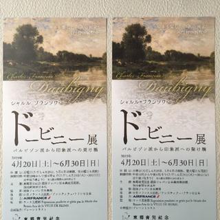 ドービニー展 チケット 2枚セット(美術館/博物館)