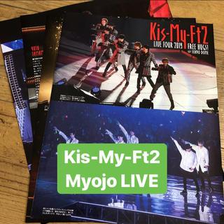 キスマイフットツー(Kis-My-Ft2)のKis-My-Ft2  Myojo LIVE  切り抜き(アート/エンタメ/ホビー)