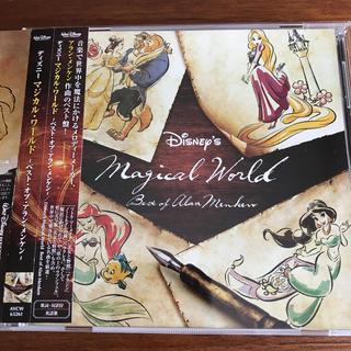 ディズニー(Disney)のディズニーマジカル・ワールド〜ベスト・オブ・アラン・メンケン〜(映画音楽)