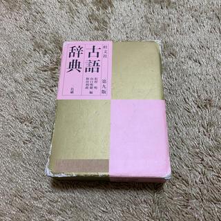オウブンシャ(旺文社)の古語辞典(語学/参考書)