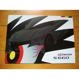 ホンダ(ホンダ)のホンダ・S660カタログ(カタログ/マニュアル)
