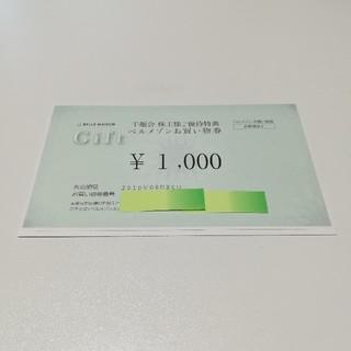 ベルメゾン(ベルメゾン)の千趣会株主優待券 ベルメゾンお買い物券1000円分(ショッピング)