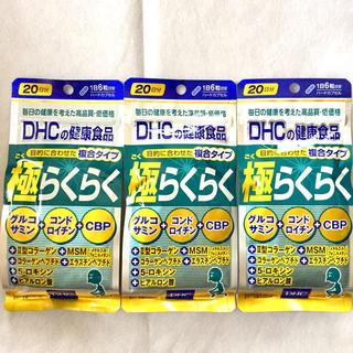 ディーエイチシー(DHC)のDHC 極らくらく 20日分 3袋(その他)