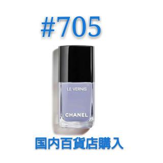 シャネル(CHANEL)のシャネル ヴェルニ #705   数量限定色(その他)