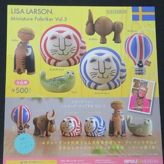 リサラーソン(Lisa Larson)のリサラーソン3 ガチャ 全6種セット  未開封 カプセルqミュージアム(キャラクターグッズ)