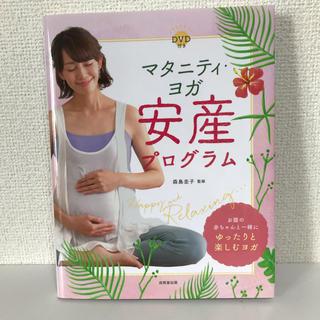 シュフトセイカツシャ(主婦と生活社)のマタニティヨガ安産プログラム 本 DVD付き(その他)