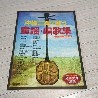 沖縄三線で歌う 童謡・唱歌集[三線タブ譜付] ソロでも弾き語りでも楽しめる