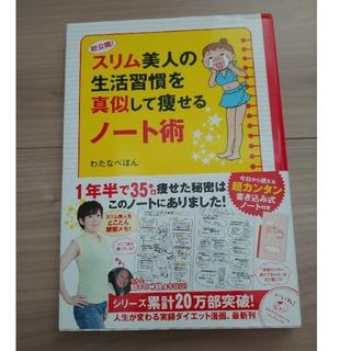 角川書店 - 初公開スリム美人の生活習慣を真似して痩せるノート術