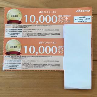 エヌティティドコモ(NTTdocomo)のdocomoドコモ dポイントクーポン  10,000ポイント  2枚(その他)
