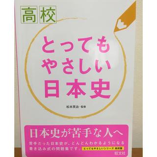 オウブンシャ(旺文社)の高校とってもやさしいシリーズ 日本史(語学/参考書)