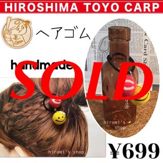 ヒロシマトウヨウカープ(広島東洋カープ)のヘアゴム B-6 ニコちゃん 広島カープ カープ女子 カープグッズ 羊毛フェルト(キャラクターグッズ)