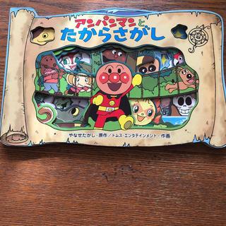 アンパンマン(アンパンマン)のアンパンマン絵本2冊(絵本/児童書)