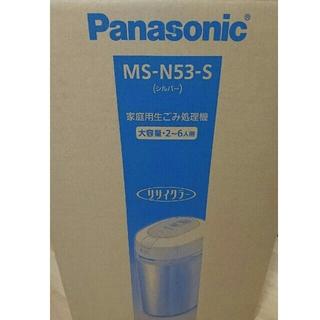 パナソニック(Panasonic)のパナソニック 生ゴミ処理機(生ごみ処理機)