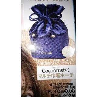 コクーニスト(Cocoonist)のコクーニスト 巾着ポーチ 付録(ファッション)