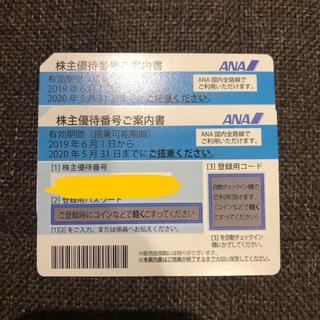 ANA(全日本空輸) - ANA 株主優待券
