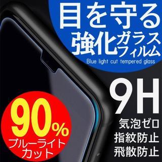 高品質☆ブルーライトカット☆iPhone強化ガラス保護フィルム