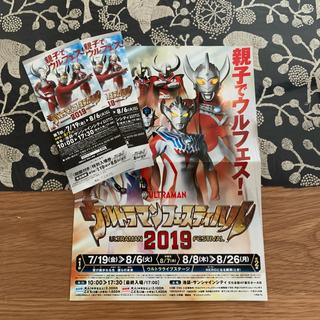 バンダイ(BANDAI)のウルトラマンフェスティバル2019 特別入場券2枚(キッズ/ファミリー)