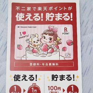 ラクテン(Rakuten)のペコちゃん Rポイントカード(ノベルティグッズ)