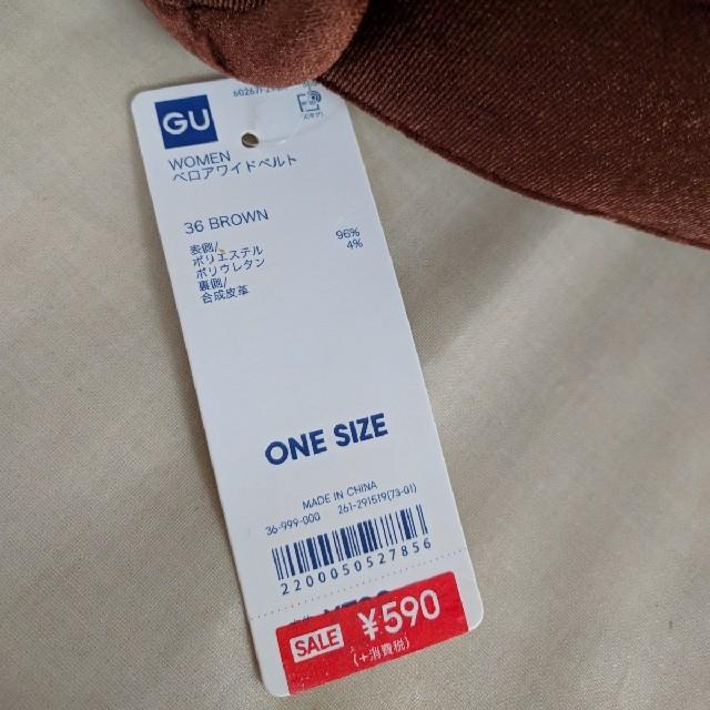 GU(ジーユー)の新品未使用・GUベロアワイドベルト レディースのファッション小物(ベルト)の商品写真