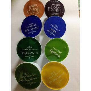ネスレ(Nestle)のネスレ ドルチェグスト お試し8種(青汁/ケール加工食品 )
