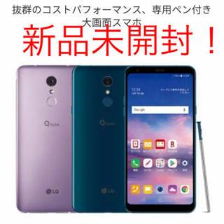 LG Electronics - ■新品未開封 LG Q Stylus■LM-Q710XM■モロッカンブルー■青