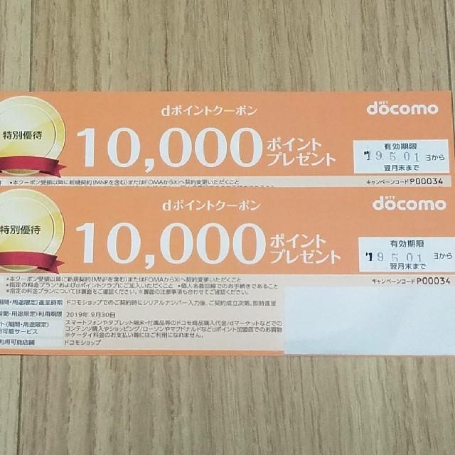 NTTdocomo(エヌティティドコモ)のドコモ dポイント クーポン券 2枚 即通知 チケットの優待券/割引券(その他)の商品写真