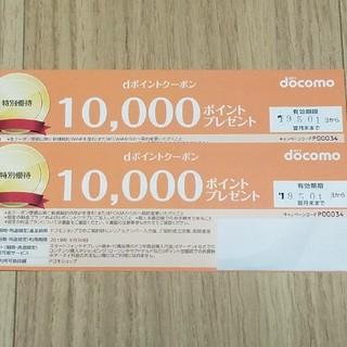 エヌティティドコモ(NTTdocomo)のドコモ dポイント クーポン券 2枚 即通知(その他)