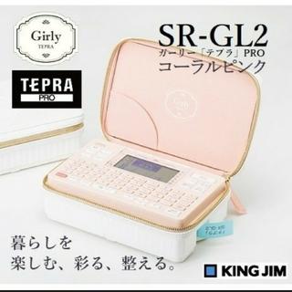 キングジム - ガーリーテプラ SR-GL2 コーラルピンク