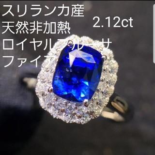スリランカ産♡ロイヤルブルーサファイアリング(リング(指輪))