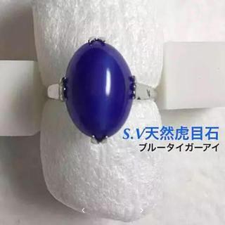 S.Vブルー色のタイガーアイ綺麗なリング6/15-128(リング(指輪))