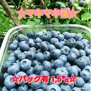 ☆マキマキ様専用☆1,5㌔(フルーツ)