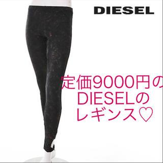 ディーゼル(DIESEL)の新品!オシャレで可愛いDIESELのレギンス!定価9800円!(スキニーパンツ)