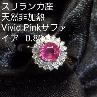 スリランカ産♡Vivid Pinkサファイアリング(リング(指輪))