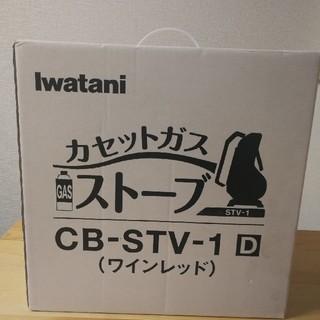 Iwatani - 【新品未使用】イワタニカセットガスストーブ CB-STV-1-D(ワインレッド)