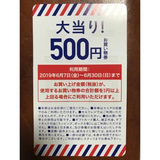 ユニクロ(UNIQLO)のユニクロ 感謝祭 大当り クーポン お買い物券 500円分(ショッピング)