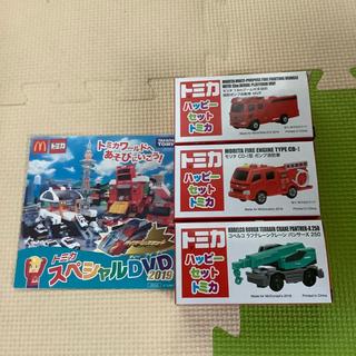 マクドナルド - ハッピーセット トミカ3台セット スペシャルDVD2019