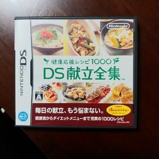 ニンテンドーDS(ニンテンドーDS)のDS献立全集(携帯用ゲームソフト)