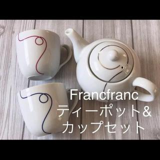 フランフラン(Francfranc)のフランフラン*ティーポット&カップセット(食器)