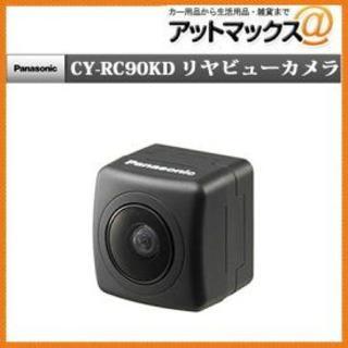 パナソニック(Panasonic)のパナソニック(Panasonic) バックカメラ CY-RC90KD(セキュリティ)